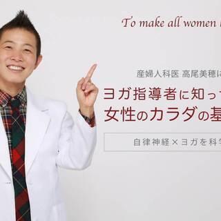 【8/24】【オンライン】女性のカラダの基礎知識:4.自律神経×ヨガを科学するの画像