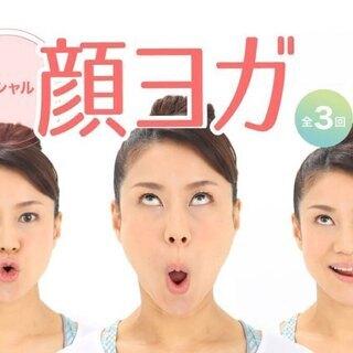 【8/26~】【オンライン】フェイシャルヨガ(顔ヨガ):3回コー...