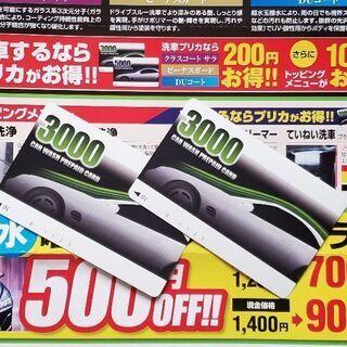 セルフ栃木東SSの洗車プリペイドカード 6,000円分