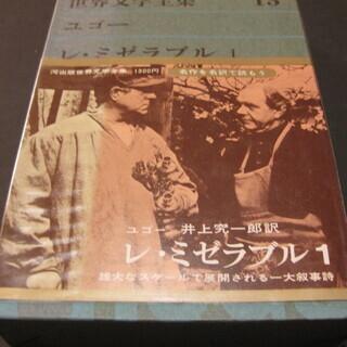 世界文学全集 レ・ミゼラブル ユゴー 井上究一郎訳