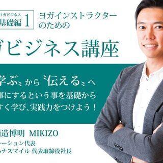 【オンライン】ヨガインストラクターの為のヨガビジネス講座:基礎編...