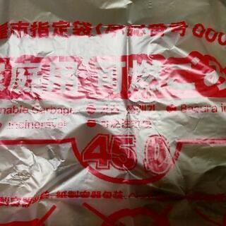 名古屋市 家庭用燃えるゴミ45L  8枚
