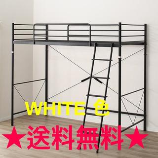 👍送料無料👍白い色のロフトベッド❗️❗️👍👍