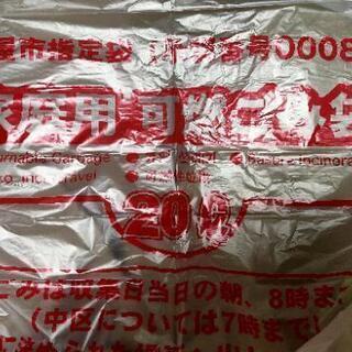 名古屋市  家庭用燃えるゴミ袋  20L  20枚
