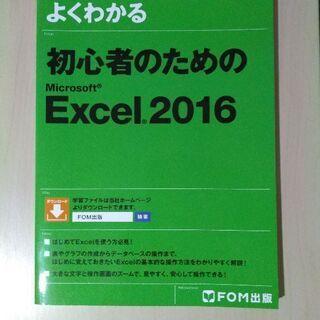 ExcelとWordの参考書 中古 2冊
