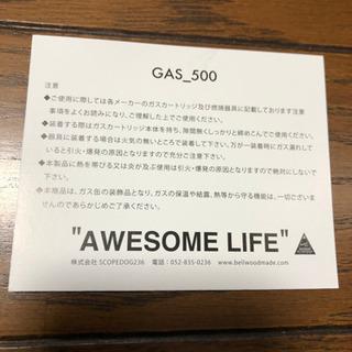 ガスカートリッジカバー BELLWOODMADE 500サイズ お取引中 − 富山県