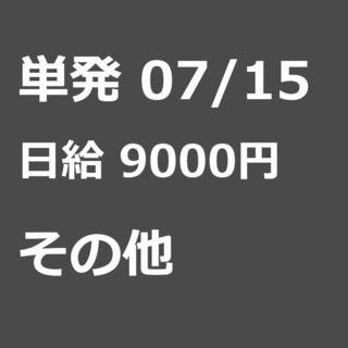 【急募】 07月15日/単発/日払い/港区:【バイク所有者限定!...