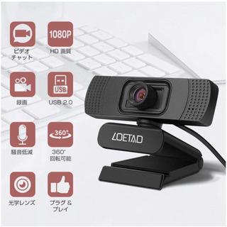 値下げ【新品未使用】WEBカメラ ウェブカメラ HD1080P ...