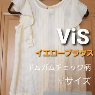 【新品未使用品】ViS ギンガムチェックフリルブラウス