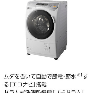 Panasonic NA-VD110L ドラム式洗濯乾燥機