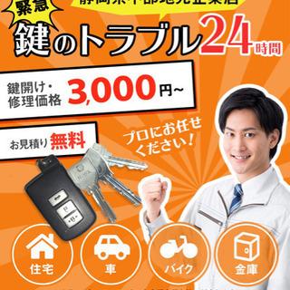 自動車のイモビライザーキーやスマートキー低料金で作成します!