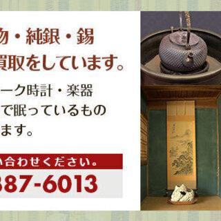 愛知県・名古屋市の古美術品・骨董品・茶道具・書道具・書画・掛け軸...