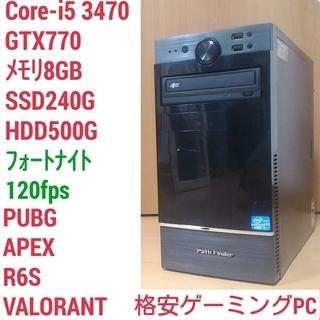 格安ゲーミングPC Intel Core-i5 GTX770 メ...
