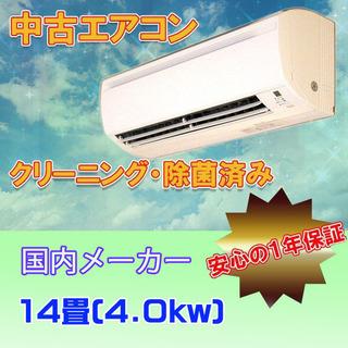 14畳用 4.0kw 2014年製 中古エアコン 地域限定 取付...
