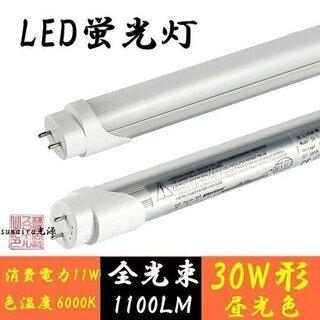 LED直管蛍光灯30w形~ 新品未使用