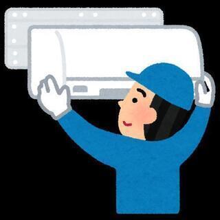 格安でエアコンの設置工事取り外し工事 お見積り無料