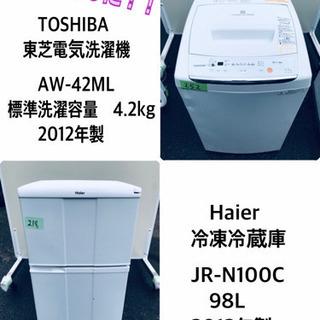 家電2点セット!!✨✨冷蔵庫/洗濯機★本日限定♪