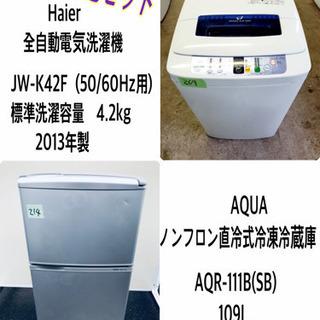 在庫処分★売上NO,1✨✨新生活家電♪冷蔵庫/洗濯機!