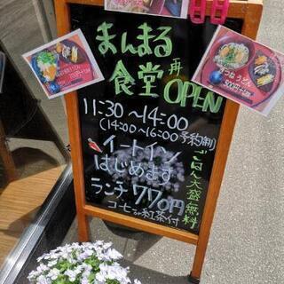 大好評の【日替わりランチ】本日からのMENUです! - 札幌市