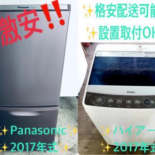 ★高年式★新生活家電!!洗濯機/冷蔵庫!!