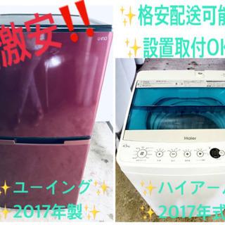 ⭐️高年式セット⭐️新生活応援セール!洗濯機/冷蔵庫✨