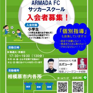 ArmadaFC(アルマダ) - 相模原市
