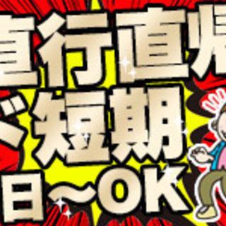 17日(金)・19日(日)・日払い★みなとみらいでのお仕事★残り僅か!