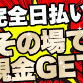 ★完全日払い制★20日(月)・21日(火)のお仕事!
