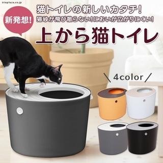 上から猫トイレ ホワイト アイリスオーヤマ IRIS OYAMA