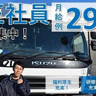 【ど素人大歓迎!】中型トラックドライバー!【盛岡・正社員】