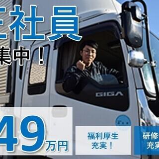 【ガッツリ稼げる!】長距離大阪行き大型トラックドライバー!【盛岡...