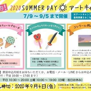 アートキャンプ★2020夏★