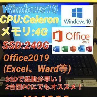 ☆超格安ノートパソコン☆新品SSD240G