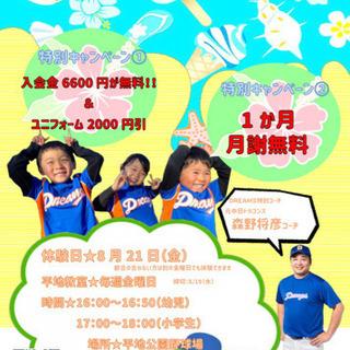 ⚾夏休み特別体験会⚾ 8/21(金)平地教室