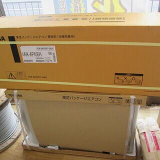 東芝 業務用パッケージエアコン AIK-AP456H 未使用