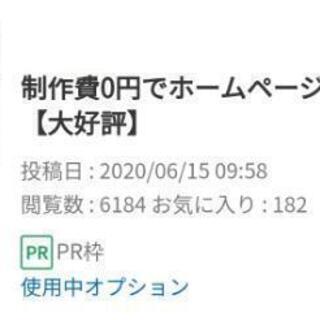 制作費0円でホームページ作ります!【大好評】