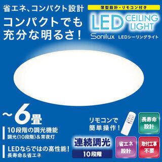 シーリングライト LED  Sonilux ~6畳用 HLCL-...