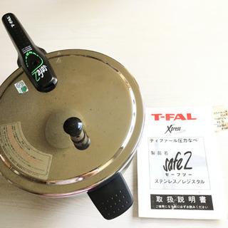 【最終値】T-FAL 圧力なべsafe2 ステンレス/レジスタル