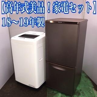 地域限定送料無料!高年式美品!家電2点セット 冷蔵庫 洗濯機 n