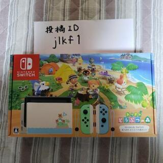 Nintendo Switch あつまれどうぶつの森 新品 未使用