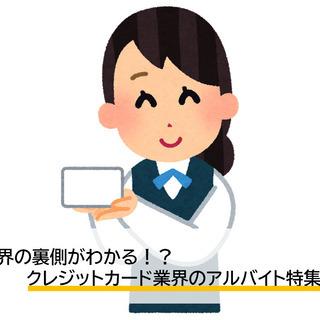 クレジットカードの提案! アルバイト募集! 時給1,100円〜