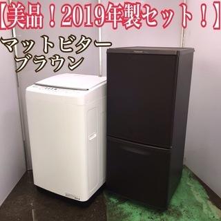 地域限定送料無料!高年式美品!2019年製 家電2点セット 冷蔵...