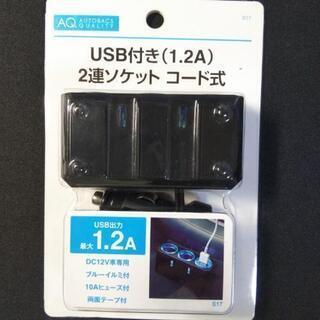 シガーソケット2連USB(1.2A)付き