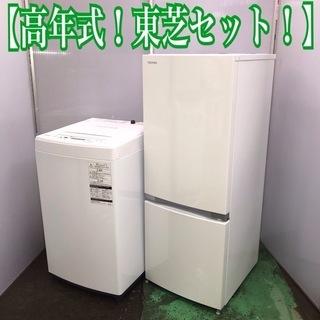 地域限定送料無料!高年式!東芝 家電2点セット 冷蔵庫 洗濯機