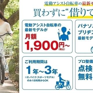 コロナ対策に☆電動アシスト自転車は借りて乗る時代♪