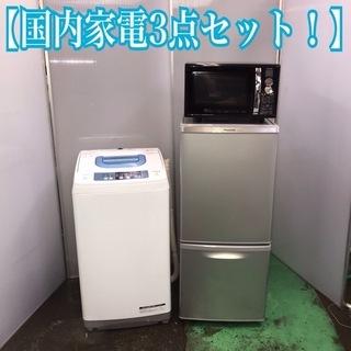 地域限定送料無料!国内家電3点セット 冷蔵庫 洗濯機 オーブンレンジ