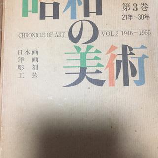 昭和の美術 一冊