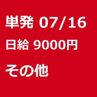 【急募】 07月16日/単発/日払い/港区:【バイク所有者限定!...