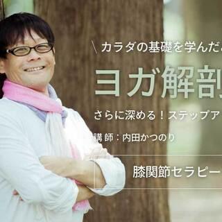 【オンライン】【8/21】ヨガ解剖学:膝関節セラピー