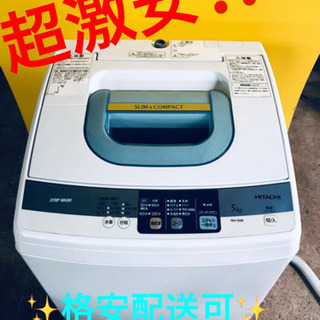 AC-302A⭐️✨🔔在庫処分セール🔔✨日立電気洗濯機⭐️